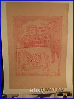 Affiche Ancienne Indochine Cholon